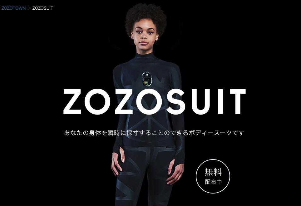 ZOZOSUIT(ゾゾスーツ)を無料期間中に早速注文してみた