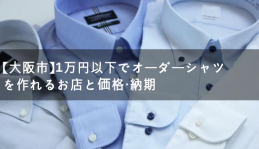 【大阪市】1万円以下でオーダーシャツを作れるお店と価格・納期