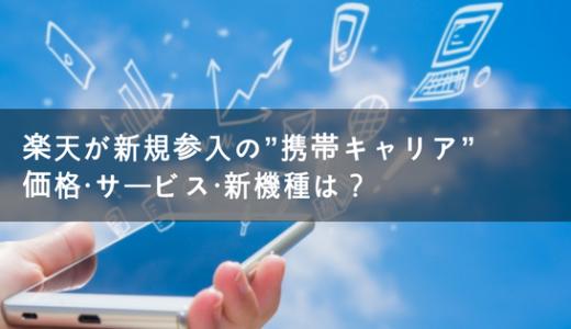 """楽天が新規参入の""""携帯キャリア""""価格・サービス・新機種は?"""